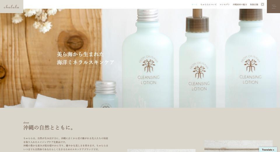 株式会社 ちゅらら様【美容メーカー】コーポレートサイト