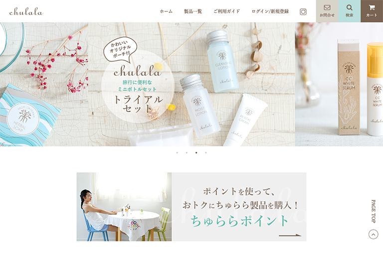株式会社 ちゅらら様【美容メーカー】オンラインショップ