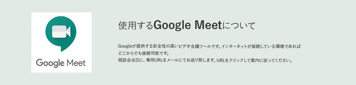 使用するGoogle Meetについて