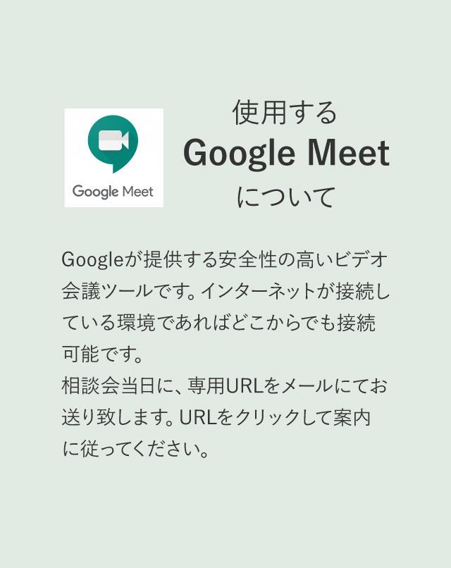 使用するGoogle Meetについて(スマホサイズ)