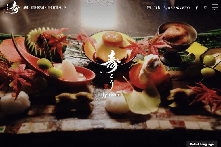 寿こう様【割烹料理店】公式サイト