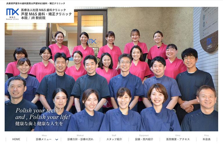 芦屋M&S歯科・矯正クリニック様【歯科医院】コーポレートサイト