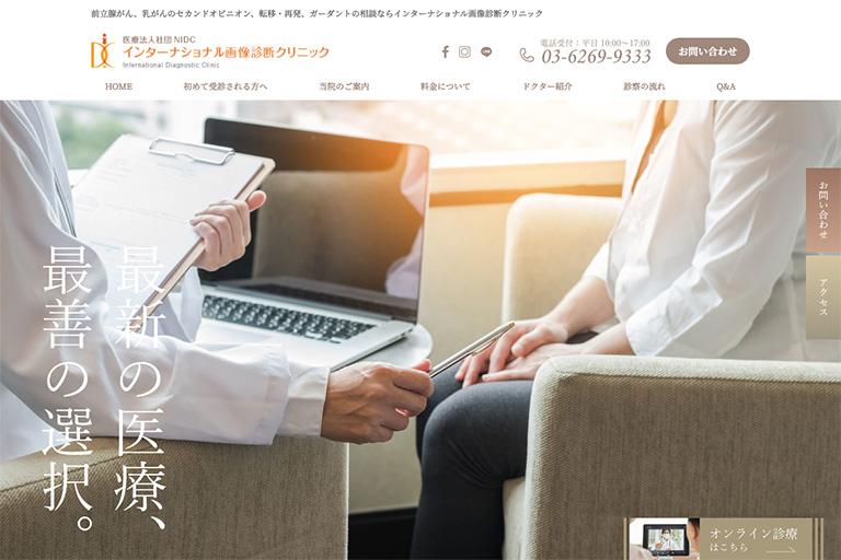 インターナショナル画像診断クリニック様【クリニック】公式サイト
