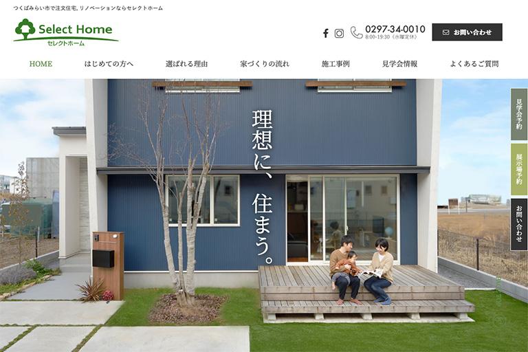 セレクトホーム様【住宅建設】コーポレートサイト