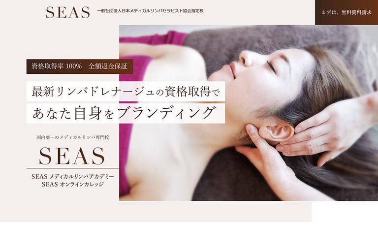 SEAS様【メディカルリンパ専門学校】ランディングページ