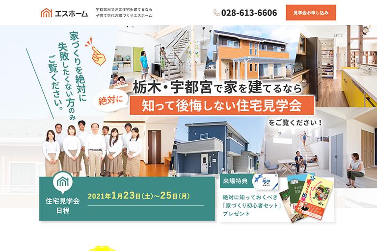 エスホーム様【住宅建設】ランディングページ