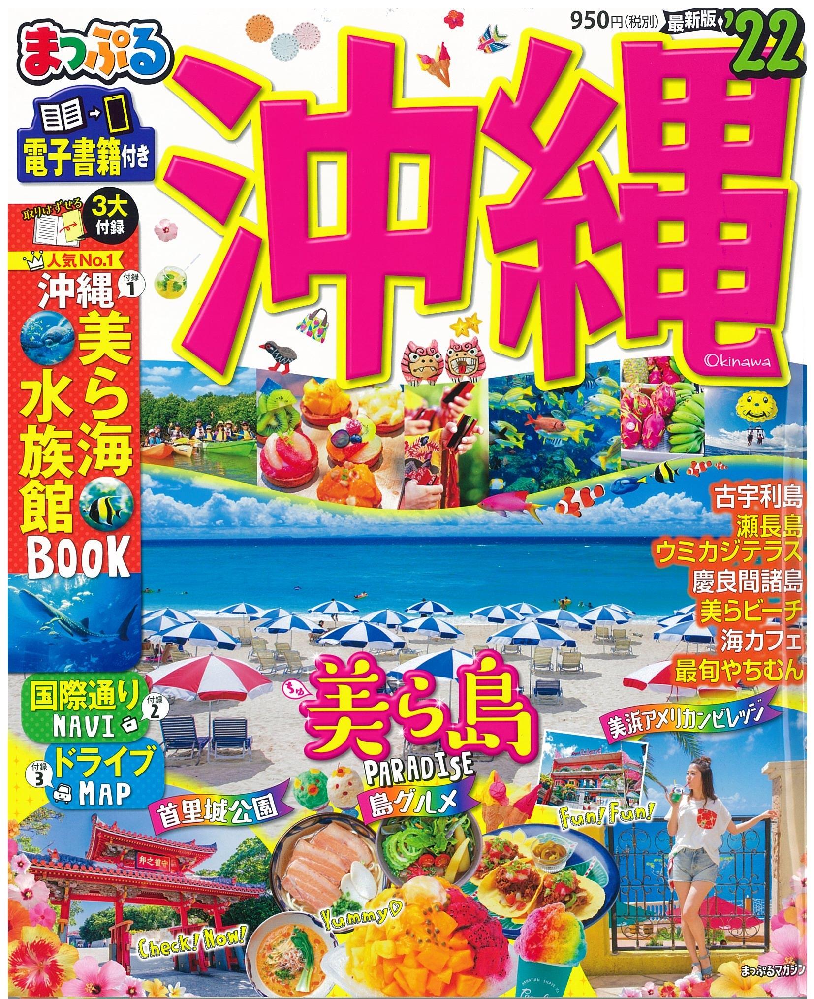 メディア掲載のお知らせ【旅行ガイドブック「まっぷる 沖縄'22」】