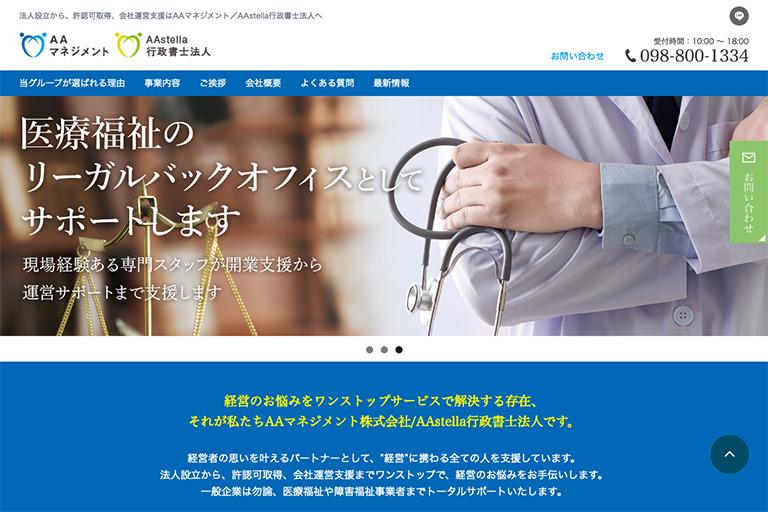 AAマネジメント様【行政書士事務所】コーポレートサイト