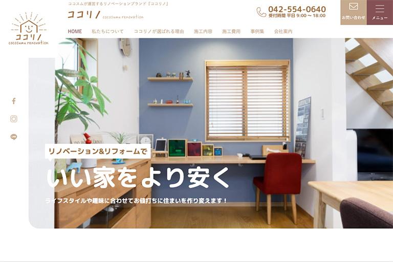 株式会社アネスト様【工務店】「ココリノ」サービスサイト