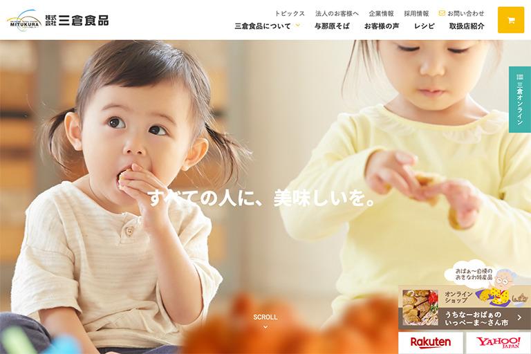 三倉食品様【食品メーカー】コーポレートサイト