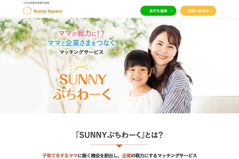 株式会社 SUNNY SQUARE様【人材紹介サービス】ランディングページ
