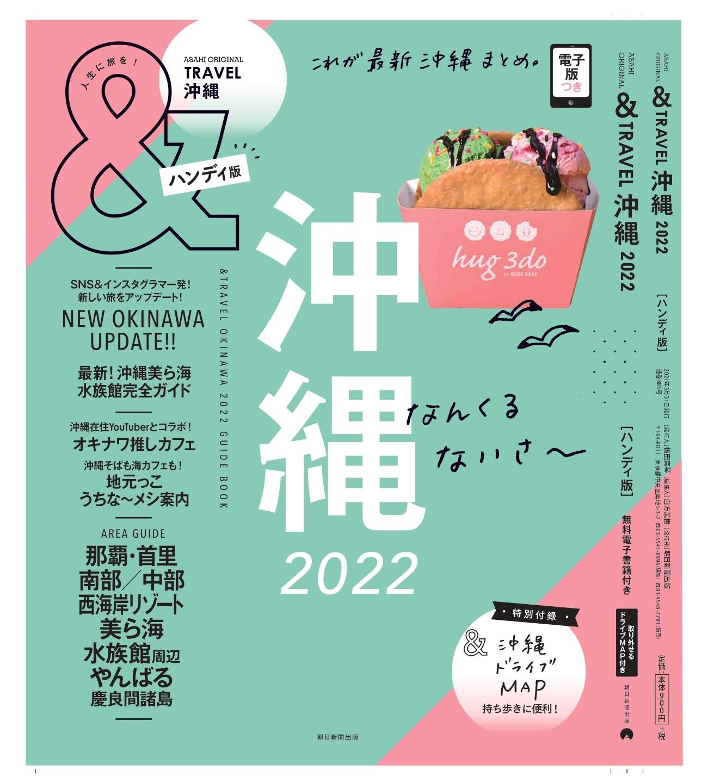メディア掲載のお知らせ【旅行ガイドブック &TRAVEL沖縄 2022】