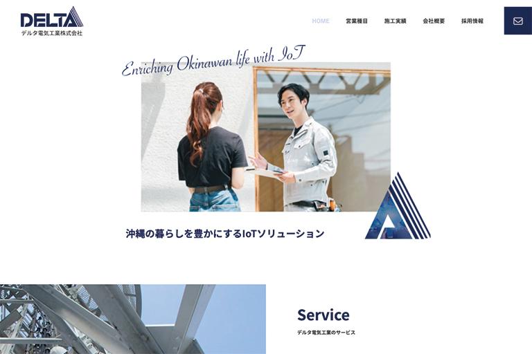 デルタ電気工業株式会社様【電気通信設備】コーポレートサイト