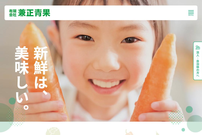 有限会社 兼正青果様【青果卸売販売業】コーポレートサイト