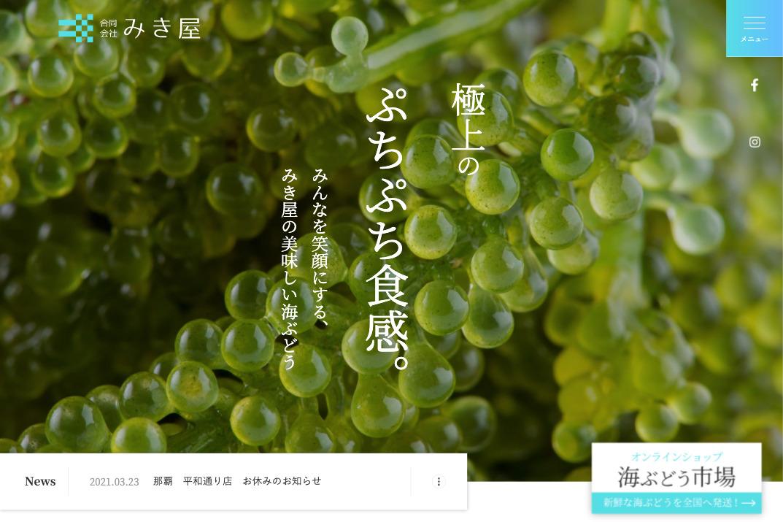 合同会社 みき屋様【沖縄県産品店】コーポレートサイト