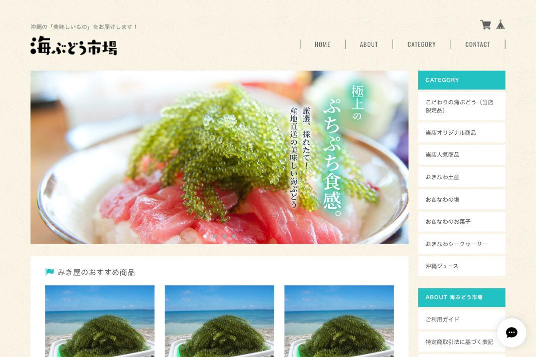 合同会社 みき屋様【沖縄県産品店】オンラインショップ