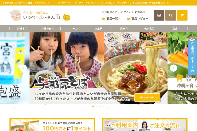 株式会社 三倉食品様【食品メーカー】オンラインショップ
