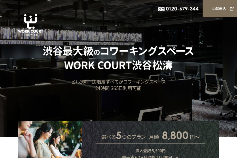 WORK COURT 渋谷松濤様【コワーキングスペース】ランディングページ