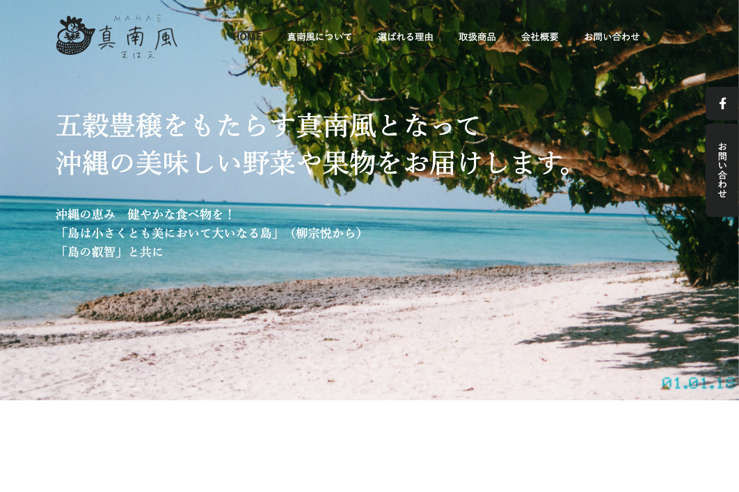有限会社 真南風様【青果卸販売業】コーポレートサイト