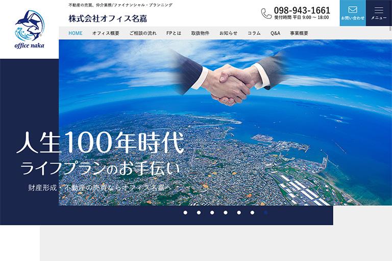 株式会社オフィス名嘉様 【ファイナンシャルプランナー】公式サイト
