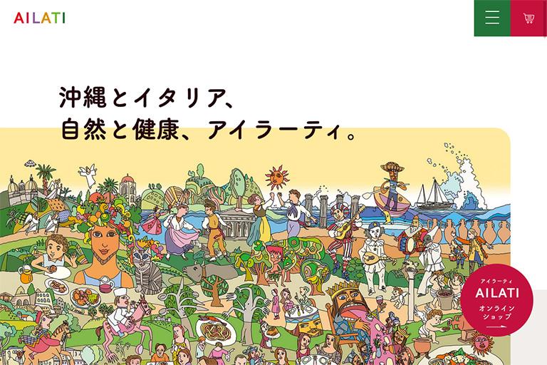 アイラーティ合同会社様 【食品輸入・製造・販売】公式サイト