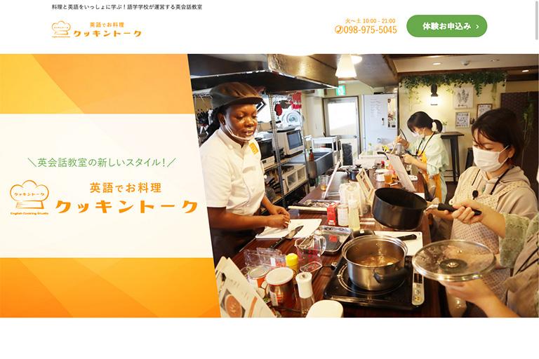 英語でお料理クッキントーク様【語学教室】体験レッスンランディングページ