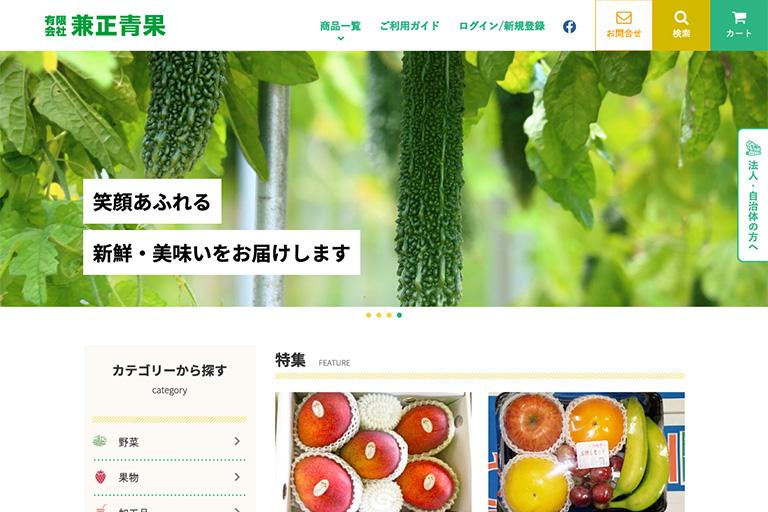 有限会社 兼正青果様 【青果卸売販売事業】公式通販サイト