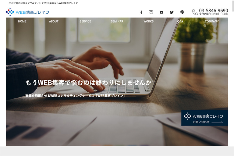 株式会社GIコンサルティングパートナーズ様 【経営コンサルティング】WEB集客ブレインサービスサイト