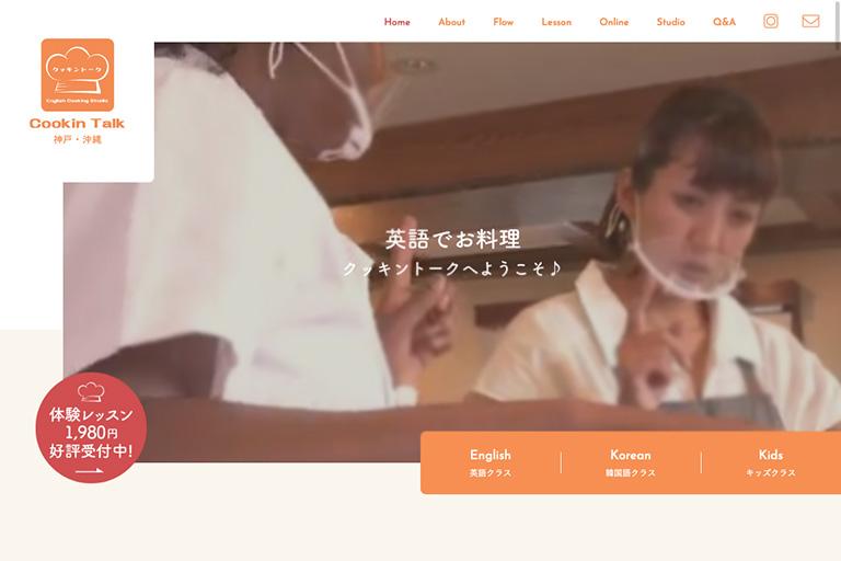 英語でお料理クッキントーク様【語学教室】公式ホームページ