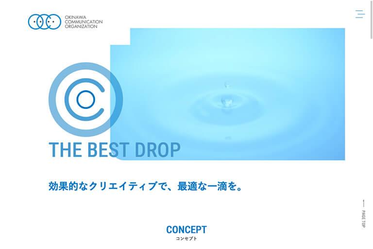 株式会社オー・シー・オー様【広告代理店】公式ホームページ