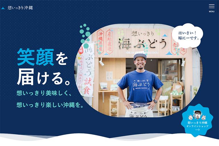 想いっきり沖縄様【県産品販売・店舗経営】コーポレートサイト