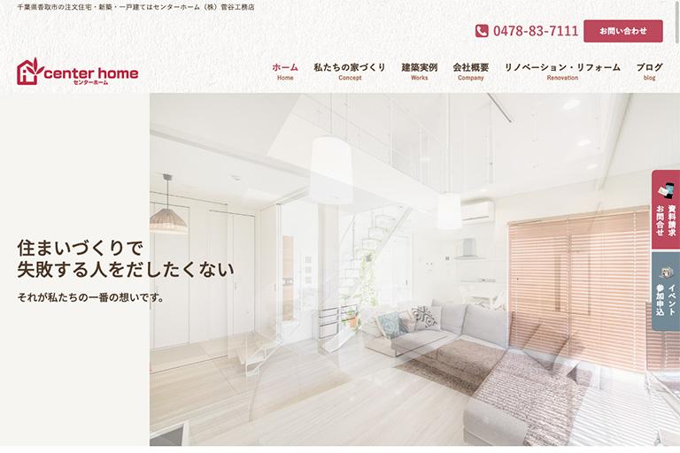菅谷工務店様【住宅建築】コーポレートサイト