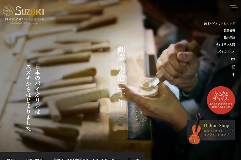 鈴木バイオリン様【バイオリン製造・販売】公式ホームページ