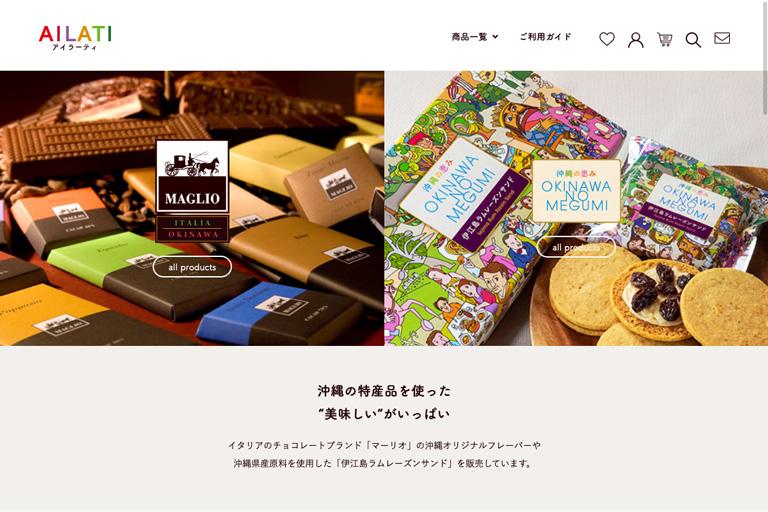アイラーティ合同会社様 【食品輸入・製造・販売】公式通販サイト