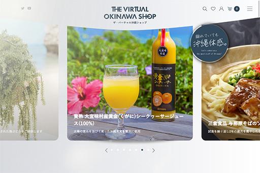 株式会社あしびかんぱにー様 バーチャルOKINAWA公式通販サイト